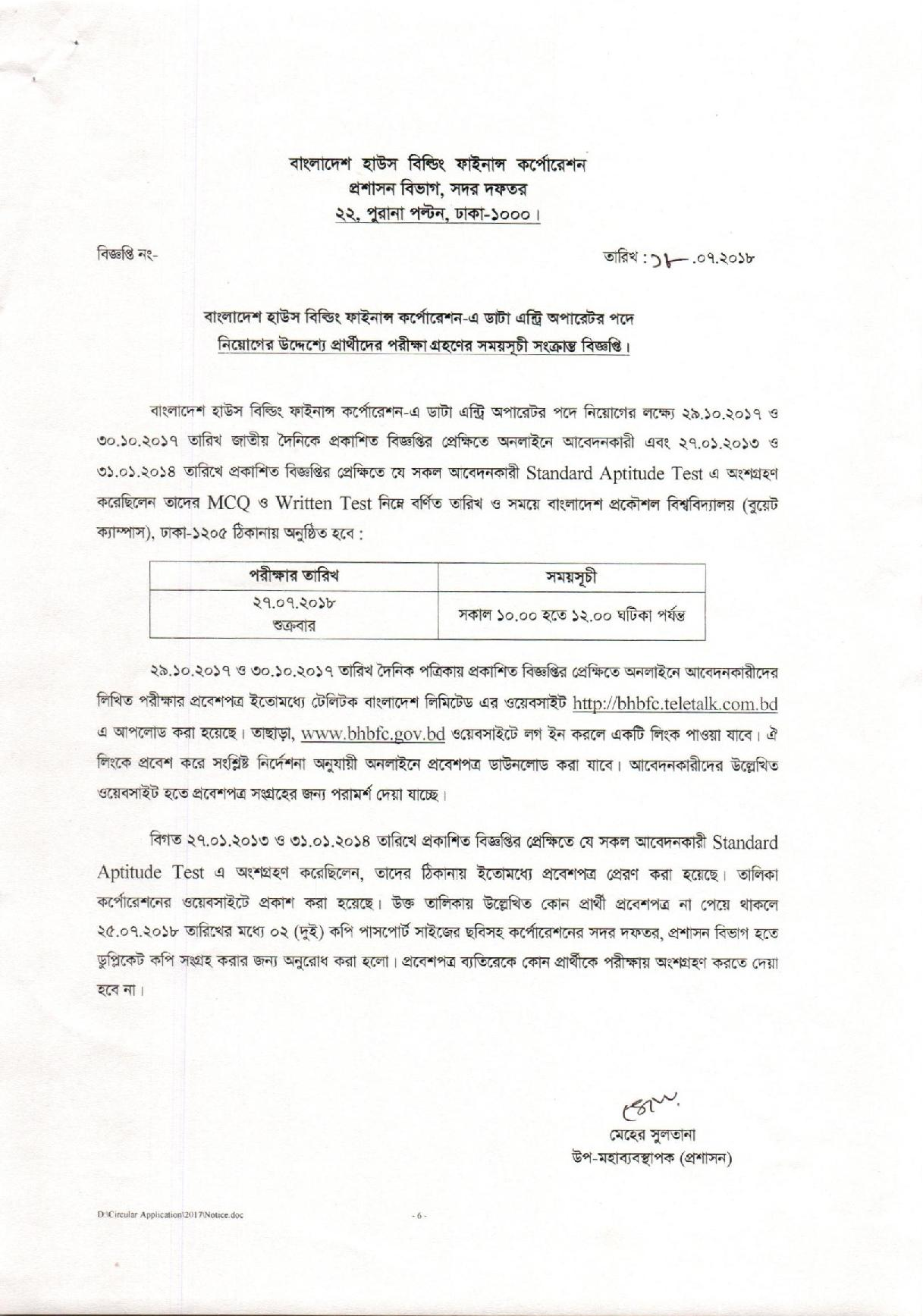 HBFC Exam Date Notice